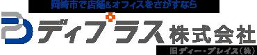 岡崎市内 店舗・オフィス・事務所・工場・倉庫・貸地の賃貸物件 | TOPに戻る