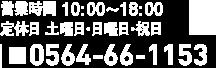 0564-66-1153