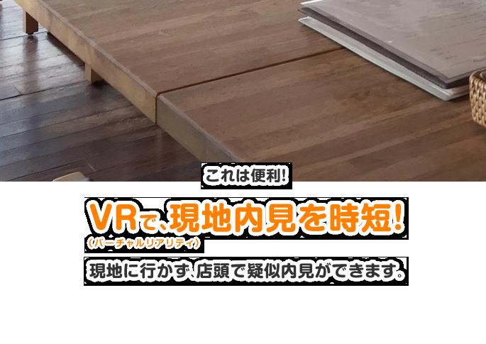 VRで、現地内見を時短!