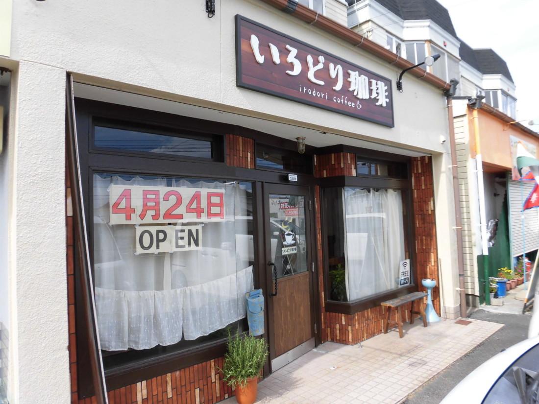 上地1丁目カフェ『いろどり珈琲』がオープンしました!!!