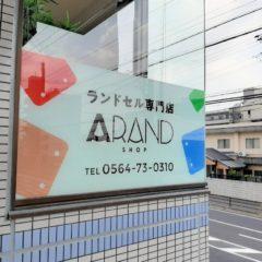 錦町にランドセル専門店『ARAND SHOP』がオープンされました☆★!