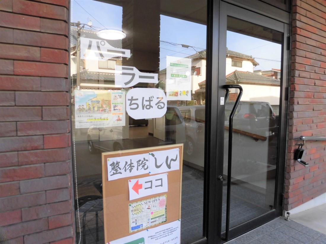 パーラーちばる☆オープン!!