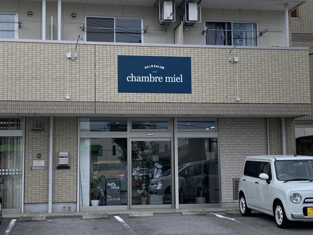 岡崎初!!魔法のバブル『marbb』(マーブ)導入の美容院がオープン(*^▽^*)💛
