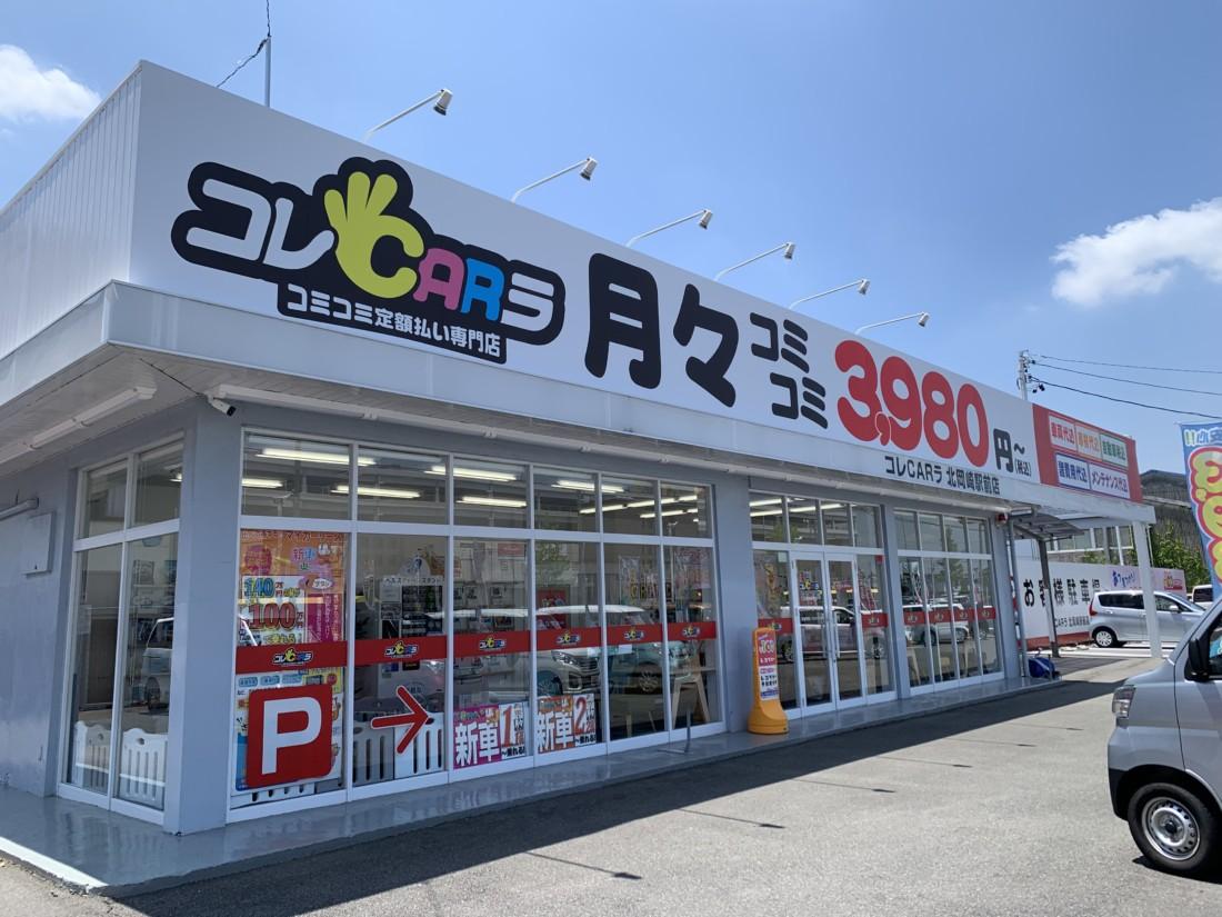 日名西町『コレCARラ』OPENしました(*^▽^*)